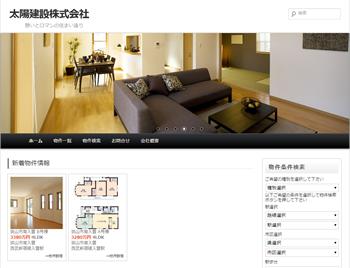 「業種別付加価値機能付ホームページプラン」初期費用7万円(税別)~イメージ